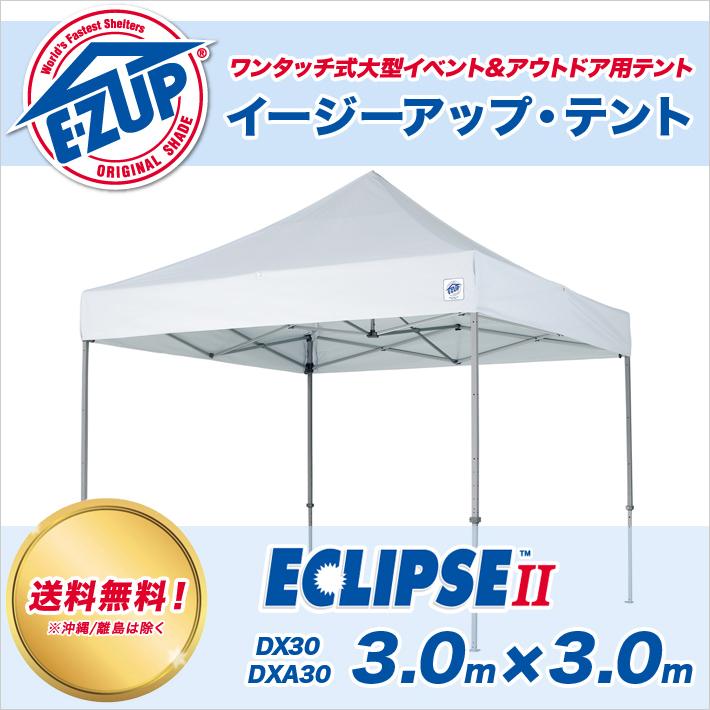 イージーアップテント デラックスシリーズ スチール 3.0m×3.0m DX30 テント イベント 運動会 ワンタッチ 簡単 組み立て 組みたて 組立