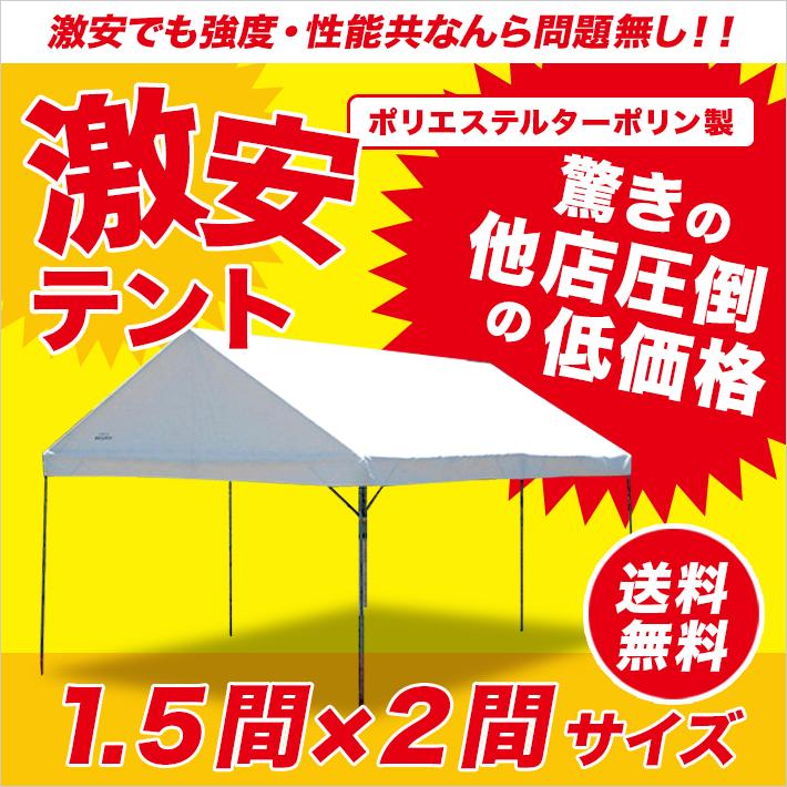 激安テント 1.5間×2間 2.65m×3.55m 3坪 ターポリン生地 白 テント 運動会 簡単 組み立て イベント 集会テント おすすめ 格安 学校 自治会 タープ 送料無料 沖縄 離島除く