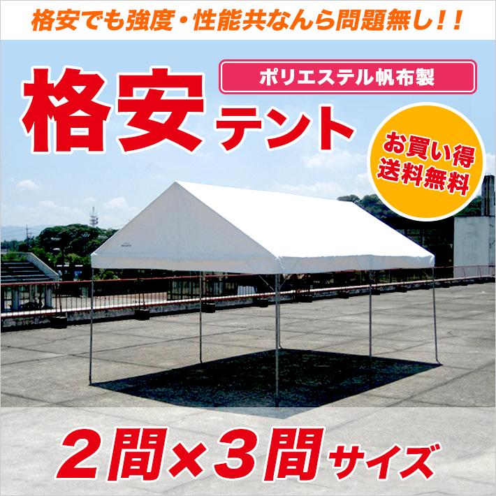 格安テント 2間×3間 3.55m×5.32m 6坪 組立式 パイプテント テント イベント 運動会 学校 自治会 業務用 プロ向け 簡単 組み立て 集会テント おすすめ 格安送料無料 (北海道・沖縄・離島除く)