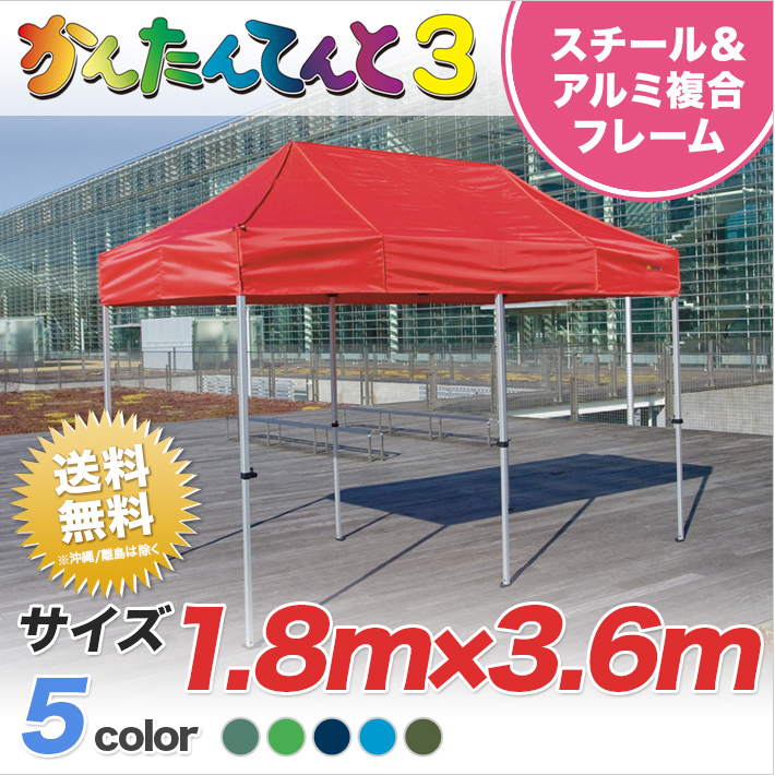 かんたんてんと3 オプション色 複合タイプ KA/2W 1.8m×3.6m テント ワンタッチ イベント 業務用 簡単 組み立て 運動会 学校【送料無料】北海道・沖縄・離島除く