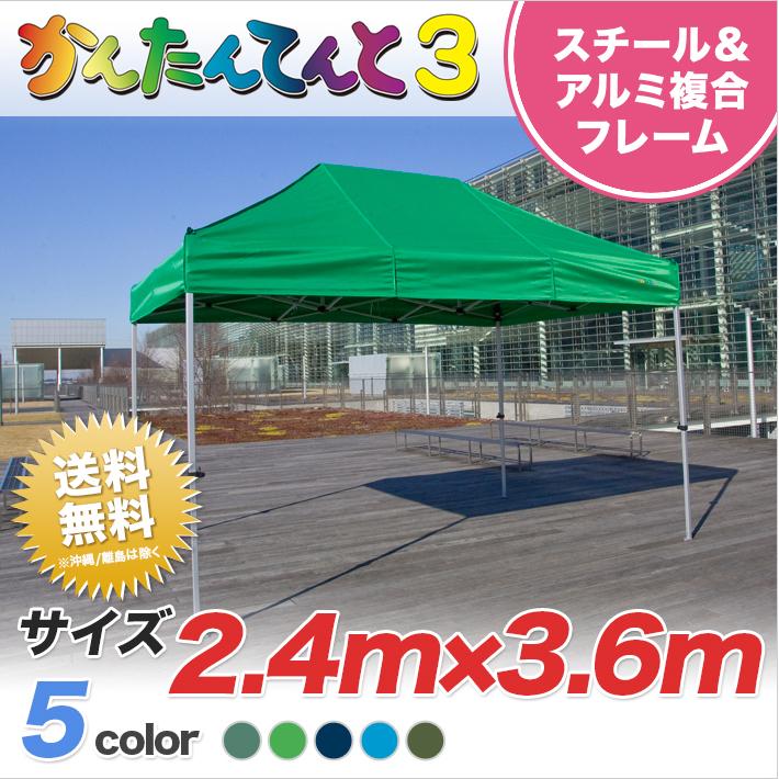 かんたんてんと3 オプション色 複合タイプ KA/4W 2.4m×3.6m テント イベント 運動会 学校 業務用 テント ワンタッチ 簡単 組み立て【送料無料】北海道・沖縄・離島除く