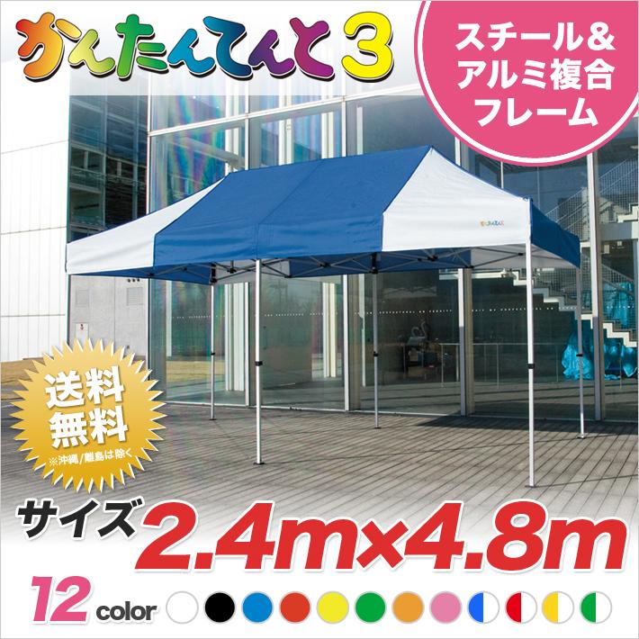 かんたんてんと3 複合タイプ KA/5W 2.4m×4.8mテント 運動会 イベント 学校 卒業記念品 業務用 テント ワンタッチ 軽量 簡単 組み立て