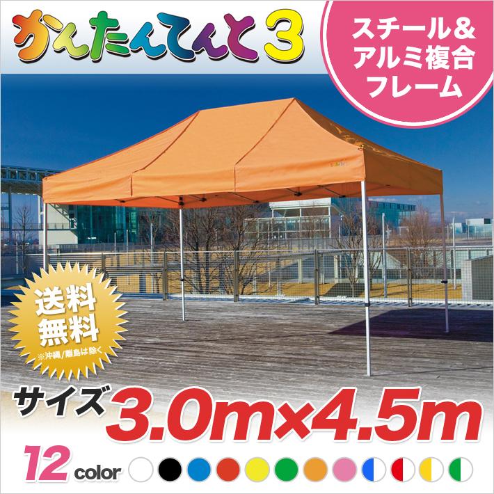 かんたんてんと3 複合タイプ KA/7W 3.0m×4.5m テント 簡単 組み立て 軽量 業務用 テント ワンタッチ イベント 運動会 学校 卒業記念品