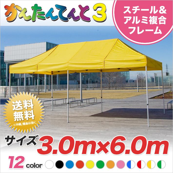 かんたんてんと3 複合タイプ KA/8W 3.0m×6.0m テント 軽量 イベント 簡単 組み立て 業務用 テント ワンタッチ 運動会 学校 卒業記念品