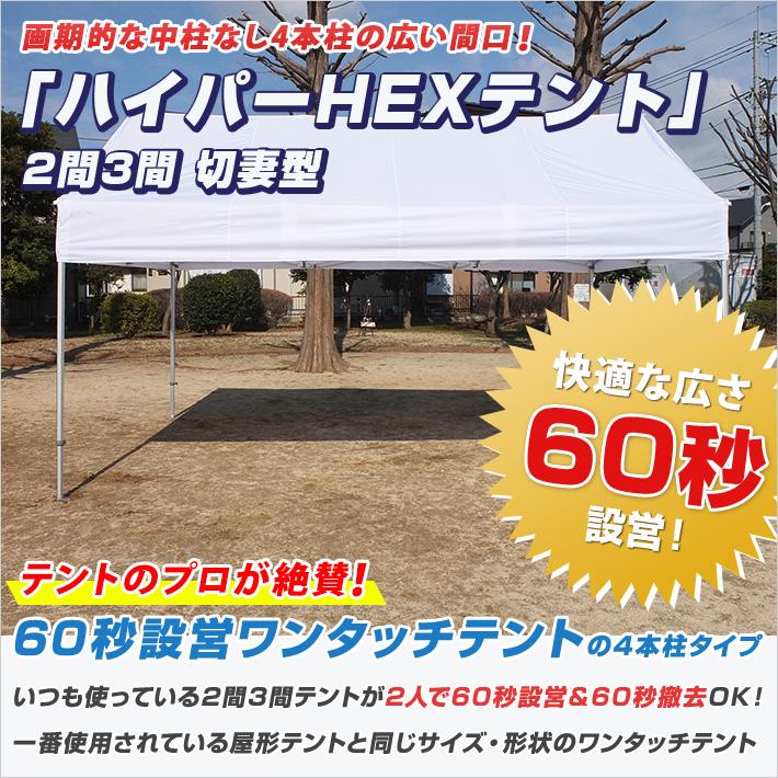 HEX ハイパーテント 切妻型 3.6m×5.4m(2間×3間) オールアルミフレーム組立式 テント 簡単 組み立て ワンタッチ テント イベント 運動会 学校 自治会 集会として使用に便利 送料無料 (北海道・沖縄・離島除く)