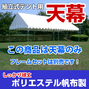超安い 組立式パイプテント用天幕ポリエステル帆布製2間×3間サイズ 運動会 波ヘリ仕様 テント イベント 簡単 運動会 簡単 組み立て テント 組立, シーオーシー404:af5fd25b --- rosenbom.se