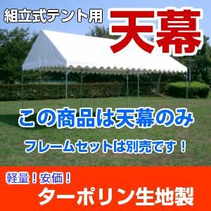 組立式パイプテント用天幕ターポリン生地製 2間×3間サイズ ストレートタレ仕様テント tent イベント event 運動会 簡単 組み立て 組みたて 組立