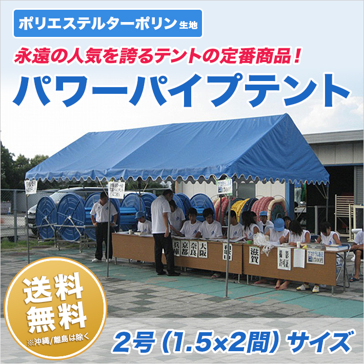 Pipe tent No. 2 1.5 x 2 between tarpaulin fabric white tent tent event event one-touch easy assemble Union Assembly! (Excluding remote islands Okinawa) & oohashitent | Rakuten Global Market: Pipe tent No. 2 1.5 x 2 ...