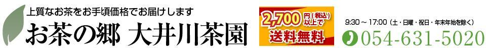 大井川茶園 楽天市場店:主に日本茶、麦茶、健康茶、ギフトを取り扱うお店です。
