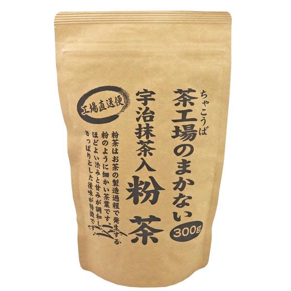 茶工場のまかないシリーズ ☆正規品新品未使用品 《大井川茶園》茶工場のまかない 宇治抹茶入粉茶 40%OFFの激安セール 300g