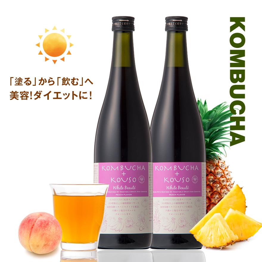 コンブチャ+酵素ドリンク ホワイトボーテ 720ml 2本セット ダイエットドリンク 置き換え 紅茶キノコ クレンズダイエット 乳酸菌 ファスティング (酵素飲料) 日本製 飲む日焼け止めと併用商品 日本製 効果