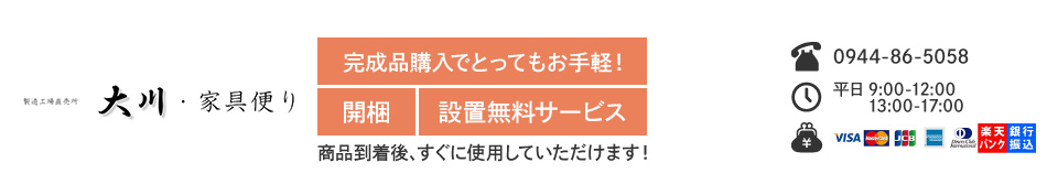 大川・家具便り:産地直売によるオリジナル家具の販売