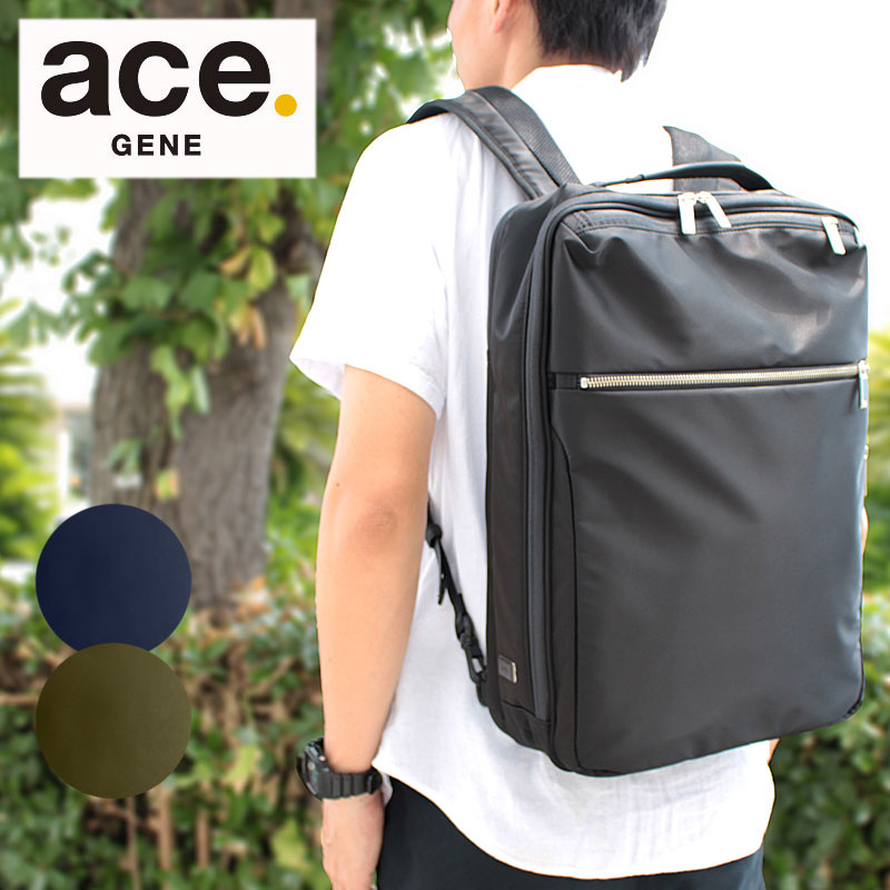 エースジーン ace.GENE ビジネスリュック B4対応 ガジェタブル GADGETABLE 55533