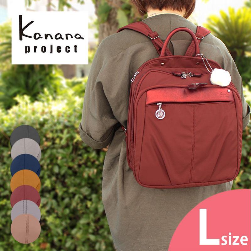 【ミトンプレゼント】カナナプロジェクト Kanana project リュックサック リュック Lサイズ PJ1-3rd トラベルリュック 秋冬カラー 54785