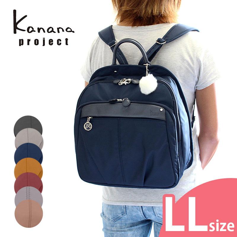 【ミトンプレゼント】カナナプロジェクト Kanana project リュックサック リュック LLサイズ PJ1-3rd トラベルリュック 54786