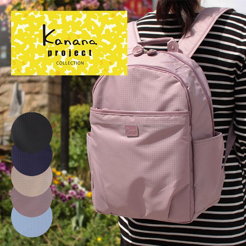 【ミトンプレゼント】カナナプロジェクト コレクション Kanana project collection リュックサック リュック デイバッグ エールII 55336