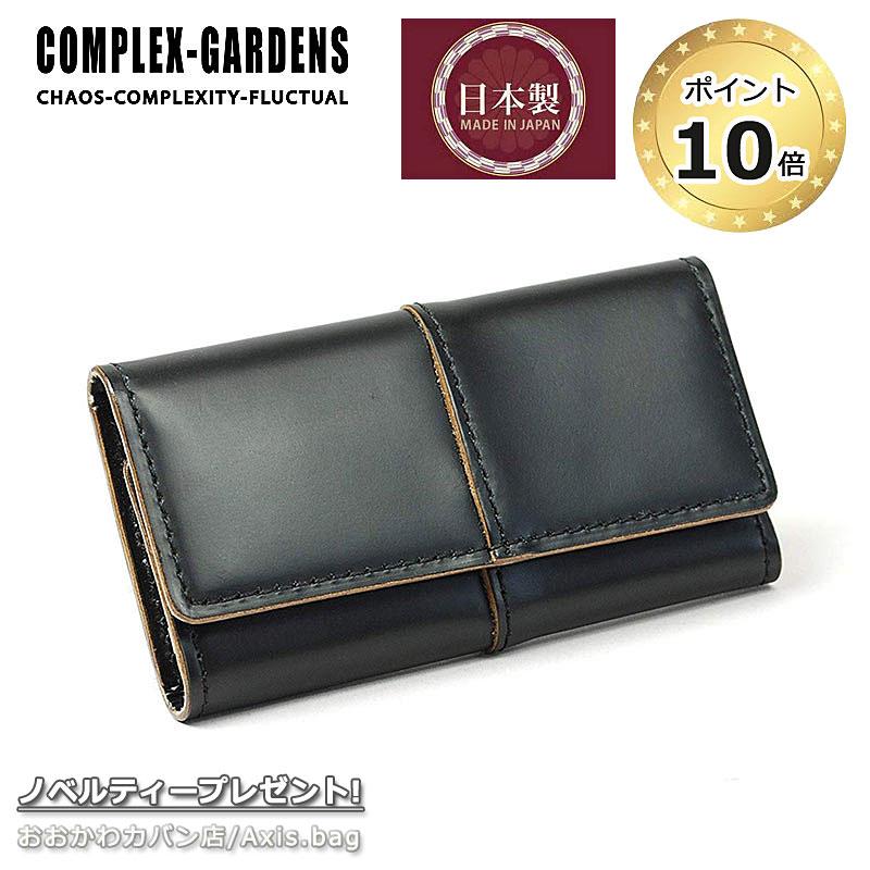 青木鞄 コンプレックスガーデンズ COMPLEX GARDENS 5連 キーケース付き 枯淡 コタン 3691【メール便配送商品】