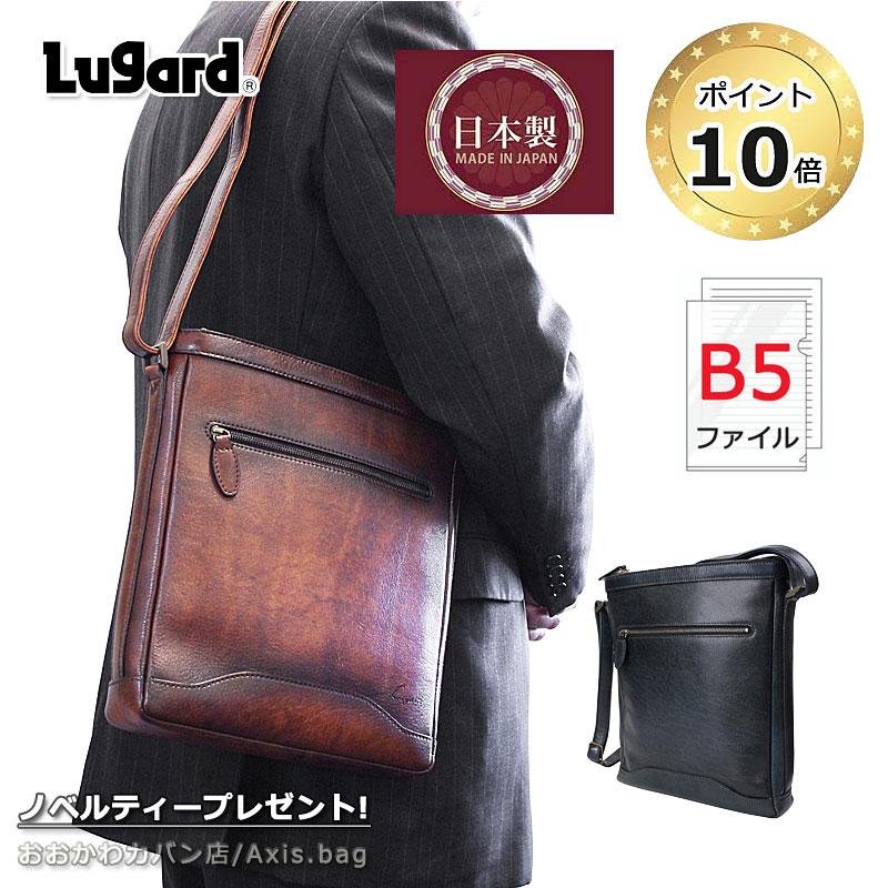 青木鞄 ラガード Lugard 縦型 ショルダーバッグ G3 5227
