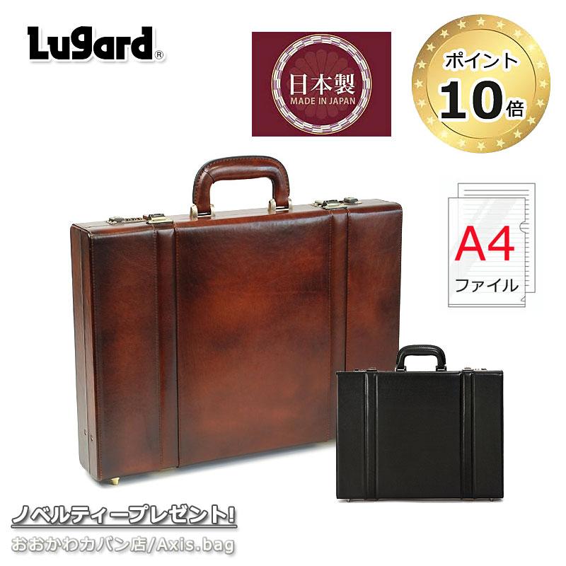 青木鞄 ラガード Lugard アタッシュケース ビジネスバッグ A4対応 G3 ジースリー 5241
