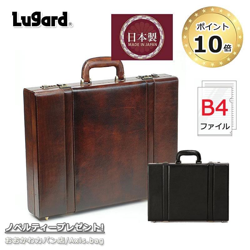青木鞄 ラガード Lugard アタッシュケース ビジネスバッグ B4対応 G3 ジースリー 5242