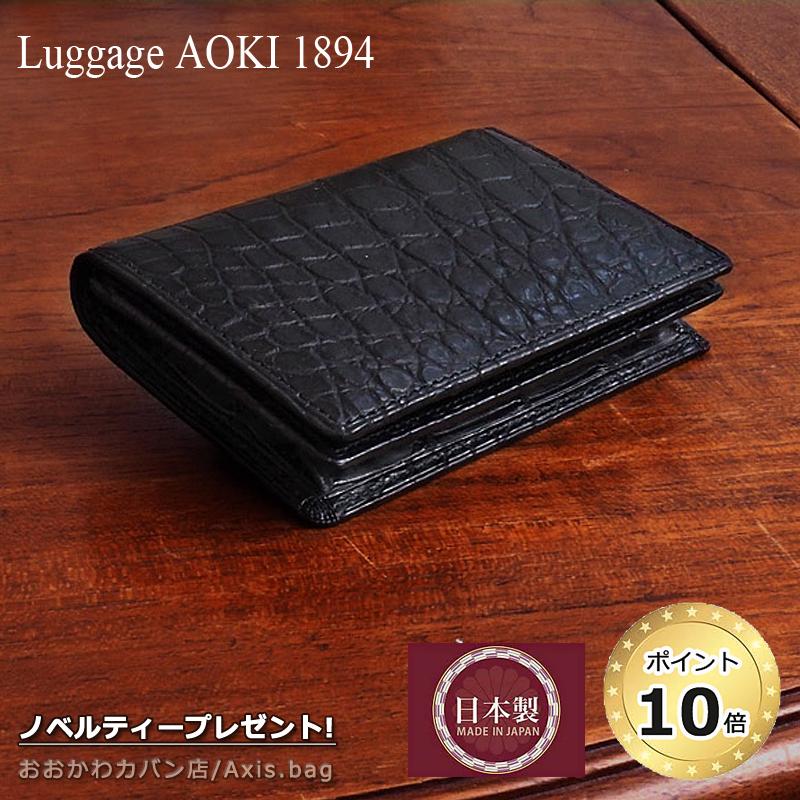 青木鞄 ラゲージアオキ1894 Luggage AOKI 1894 名刺入れ カードケース Matt Crocodile マットクロコダイル 2480 2505