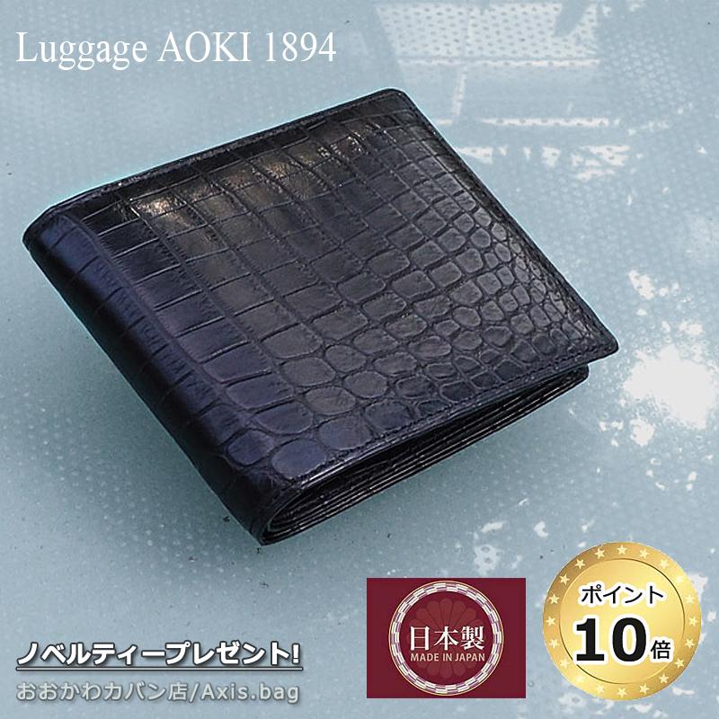 青木鞄 ラゲージアオキ1894 Luggage AOKI 1894 二つ折り財布 財布 Matt Crocodile マットクロコダイル 2481 2506