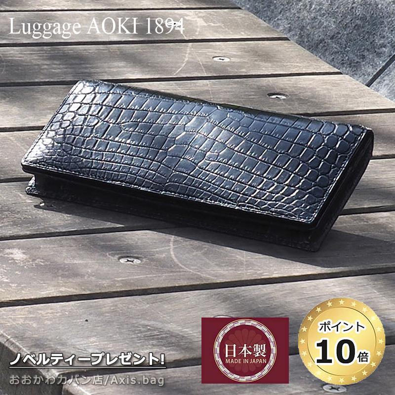 青木鞄 ラゲージアオキ1894 Luggage AOKI 1894 長財布 財布 Matt Crocodile マットクロコダイル 2482 2507