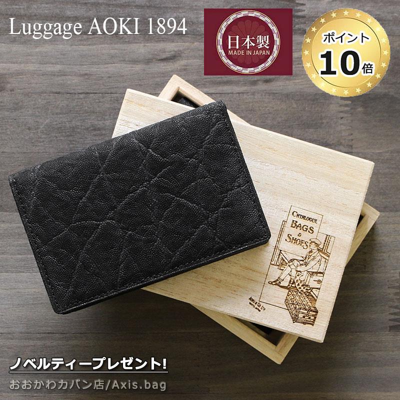 青木鞄 ラゲージアオキ1894 Luggage AOKI 1894 名刺入れ カードケース African Elephant アフリカンエレファント 2495