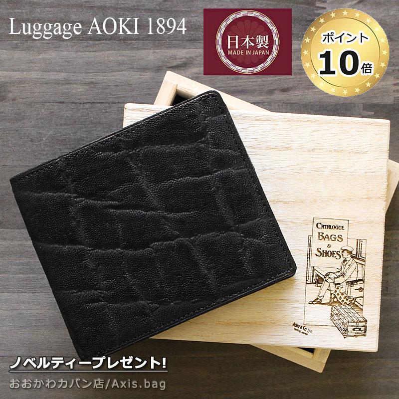 青木鞄 ラゲージアオキ1894 Luggage AOKI 1894 二つ折り財布 財布 小銭入れなし African Elephant アフリカンエレファント 2496