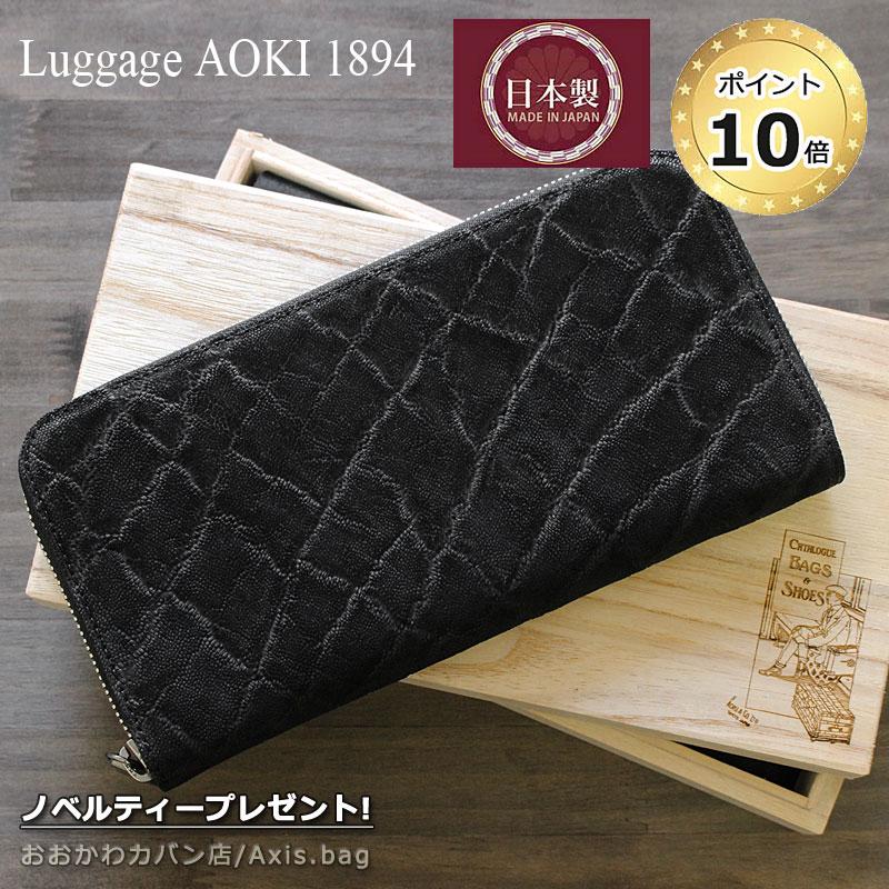 青木鞄 ラゲージアオキ1894 Luggage AOKI 1894 ラウンドファスナー長財布 財布 African Elephant アフリカンエレファント 2498