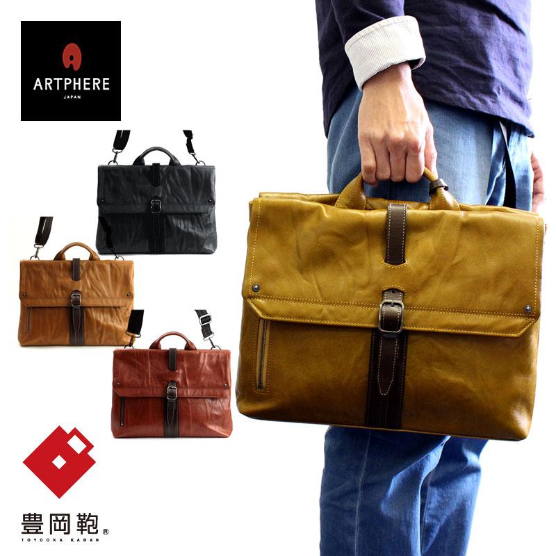 【オリジナルチャームプレゼント】アートフィアー ARTPHERE 2WAYショルダーバッグ 豊岡鞄 アンビション Ambition BK15-102