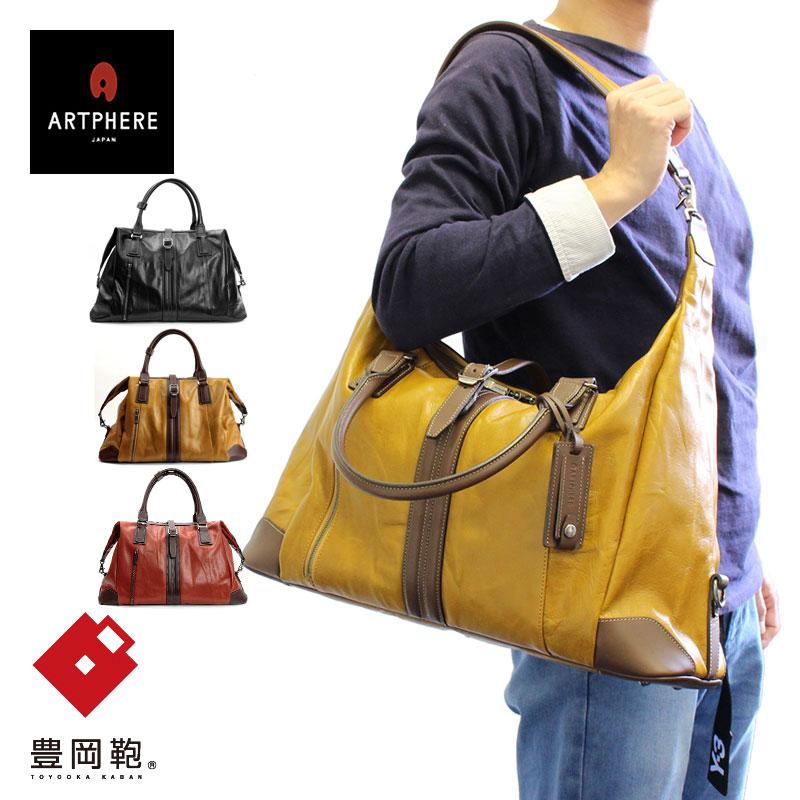 【オリジナルチャームプレゼント】アートフィアー ARTPHERE ボストンバッグ 豊岡鞄 アンビション Ambition BK15-106
