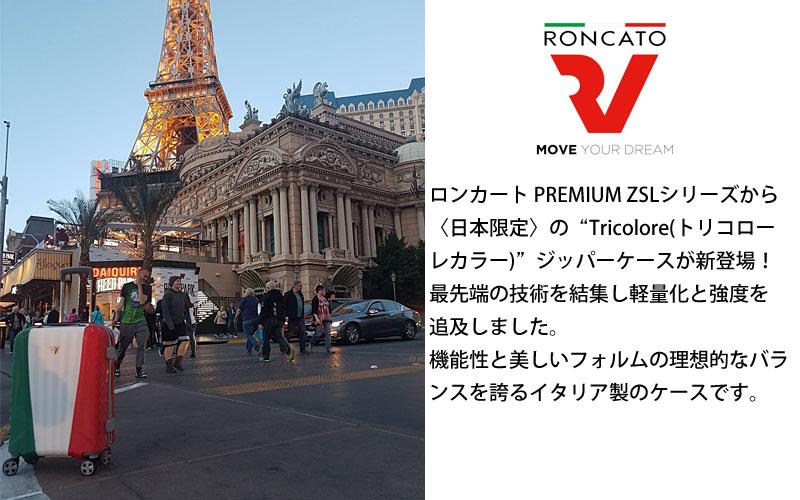 ロンカート RONCATO スーツケース 35L PREMIUM ZSL Tricolore プレミアム ジッパー スーパー ライト トリコローレ 5463 ラッピング不可