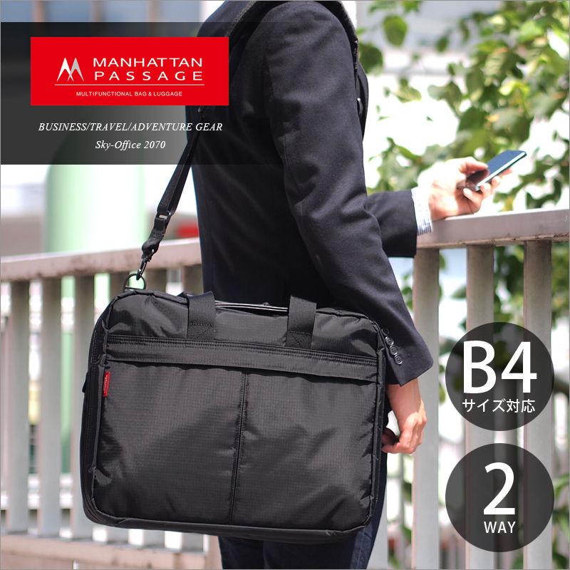 マンハッタンパッセージ MANHATTAN PASSAGE 2WAY ビジネスバッグ B4対応 17L 2ルームビジネス トラベル アドベンチャーギア 2070