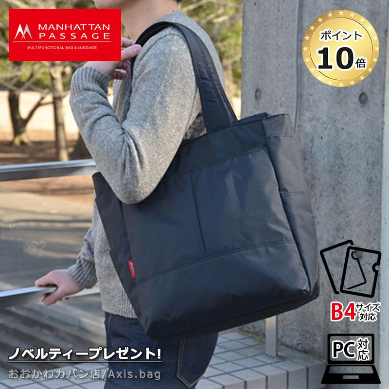 マンハッタンパッセージ MANHATTAN PASSAGE トートバッグ 17L B4対応 ビジネス トラベル アドベンチャーギア 2503