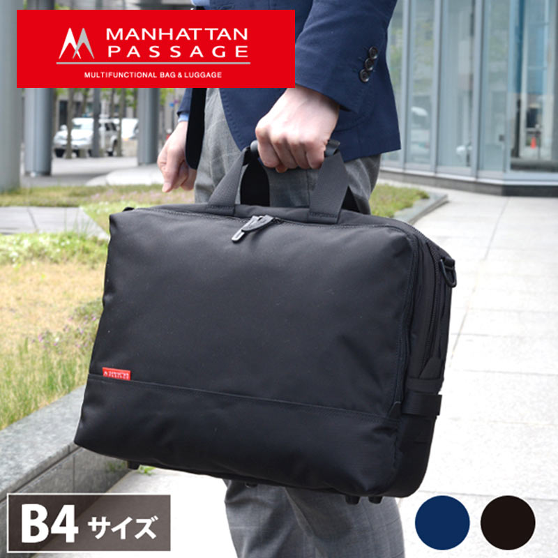 マンハッタンパッセージ MANHATTAN PASSAGE 2WAY ビジネスバッグ ショルダーバッグ B4対応 17L アルティメットコレクション 7010