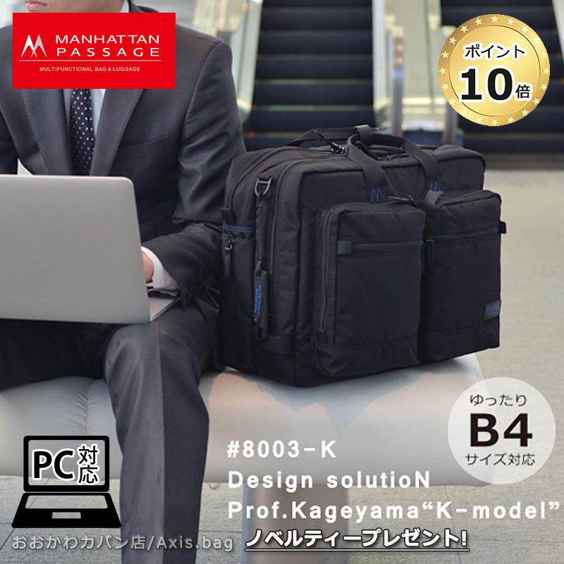 マンハッタンパッセージ MANHATTAN PASSAGE 2WAY ビジネスバッグ B4対応 24L デザインソリューション 陰山英男モデル 8003-k
