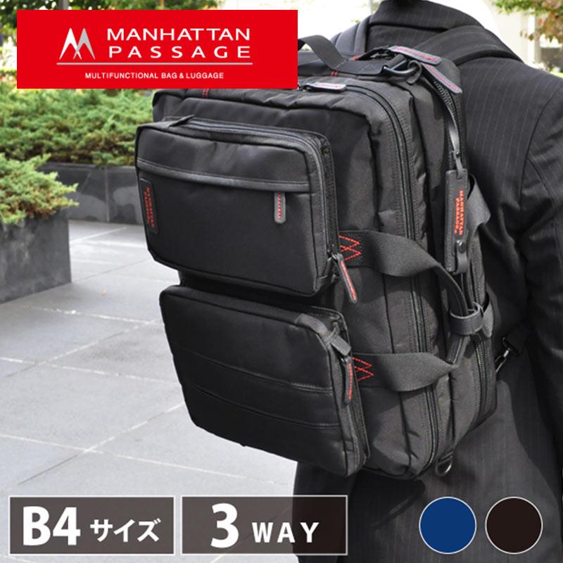 マンハッタンパッセージ MANHATTAN PASSAGE 3WAY ビジネスバッグ B4対応 19L デザインソリューション 8175