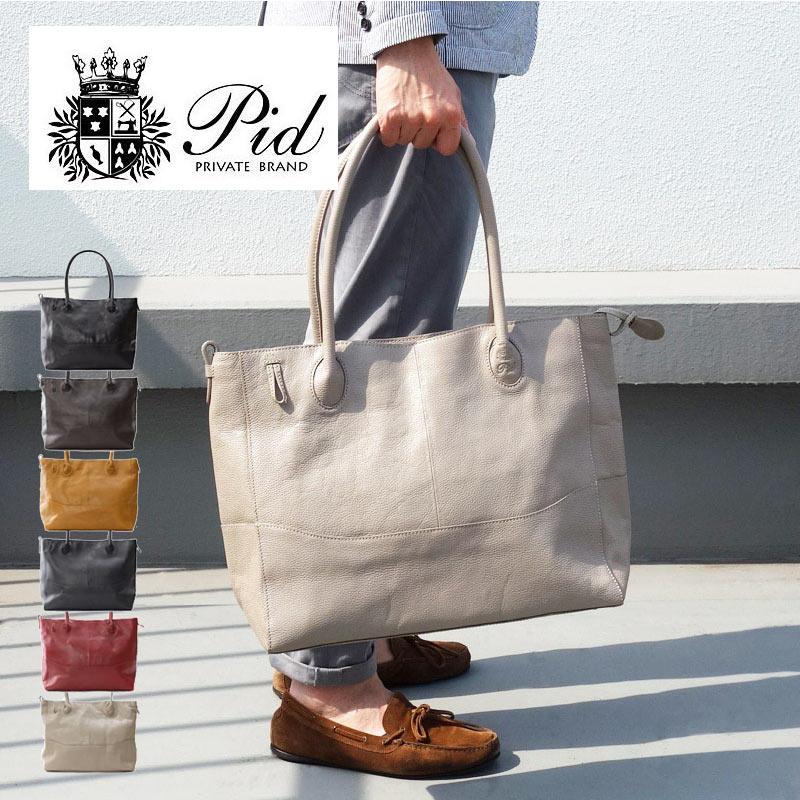 PID ピーアイディー トートバッグ ビジネスバッグ A4対応 スビル BUBIR PAM101