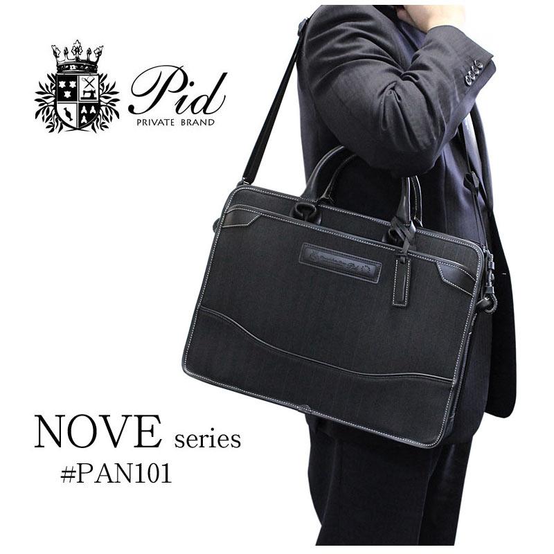 ピーアイディー PID ノーヴェ NOVE 2WAY ビジネスバッグ B4対応 PAN101