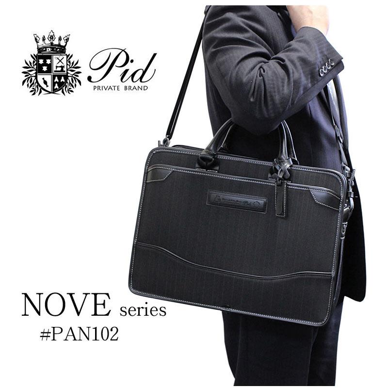 ピーアイディー PID ノーヴェ NOVE 2ルーム 2WAYビジネスバッグ B4対応 PAN102