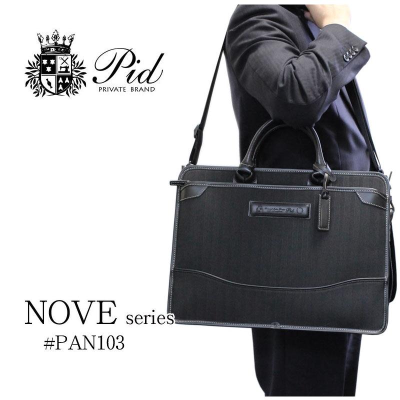 ピーアイディー PID ノーヴェ NOVE 3ルーム 2WAYビジネスバッグ B4対応 PAN103