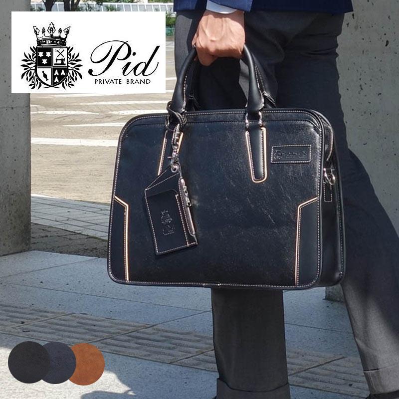 ビジネスバッグ PID ピーアイディー 2WAY ビジネスバッグ ショルダーバッグ A4対応 Onesto オネスト PIC102