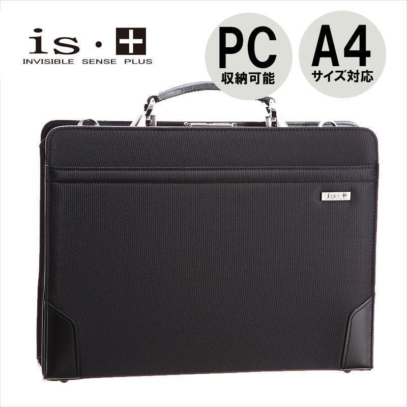 アイエスプラス is・+ 2WAY ビジネスバッグ 39cm 口枠タイプ A4ファイル対応 230-1001