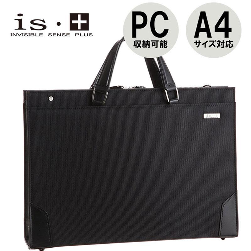 アイエスプラス is・+ 2WAY ビジネスバッグ 42cm PC収納ポケット付き A4ファイル対応 230-1004