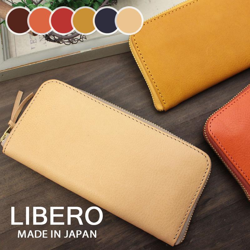 【リベロチャームプレゼント】リベロ LIBERO L字ファスナー長財布 フィオーレ LB-600