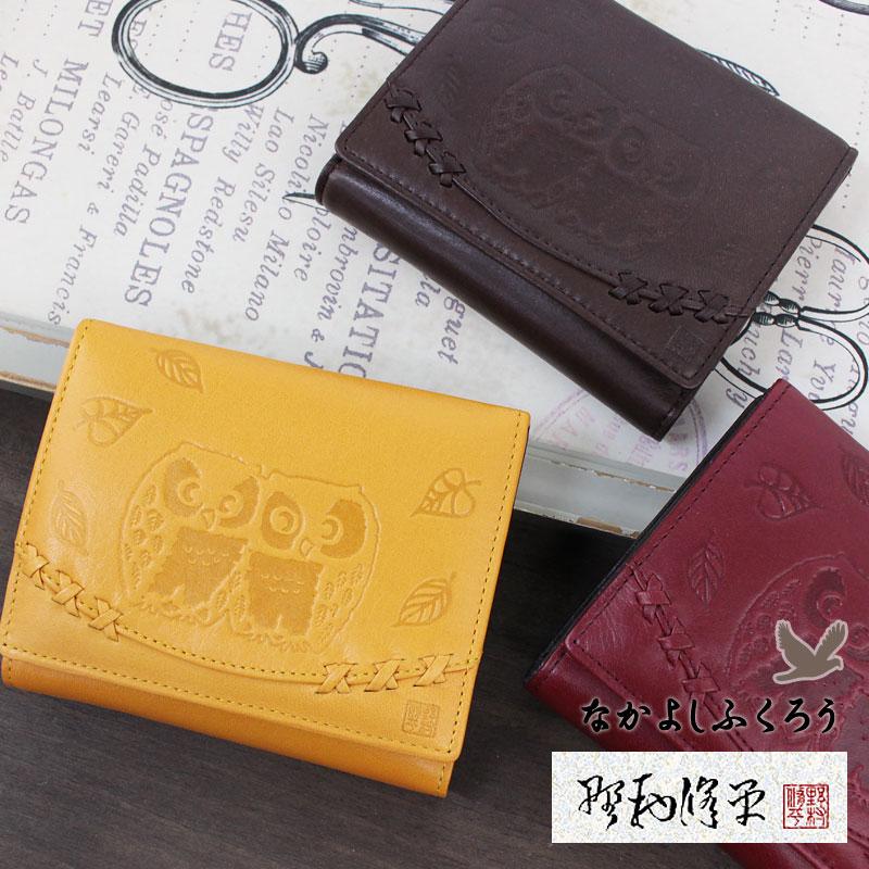 野村修平 なかよしふくろう 二つ折り財布 65601【メール便配送商品】