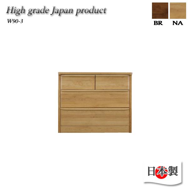 チェスト たんす ロータイプ 幅90cm 3段 完成品 アルダー材 日本製 ブラウン/ナチュラル