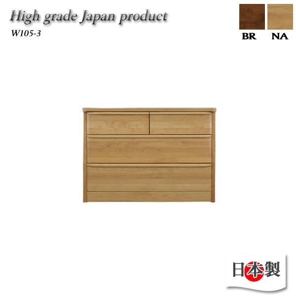 チェスト たんす ロータイプ 幅105cm 3段 完成品 アルダー材 日本製 ブラウン/ナチュラル