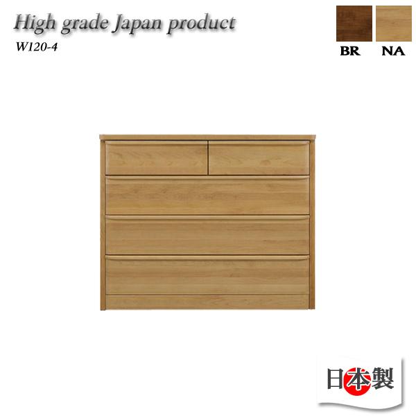 チェスト たんす ハイタイプ 幅120cm 4段 完成品 アルダー材 日本製 ブラウン/ナチュラル